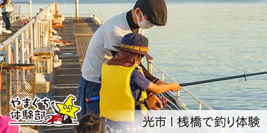 やまぐち体験部 光市 桟橋で釣り体験