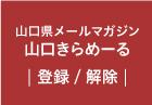 山口県メールマガジン山口きらめーる 登録・解除へ